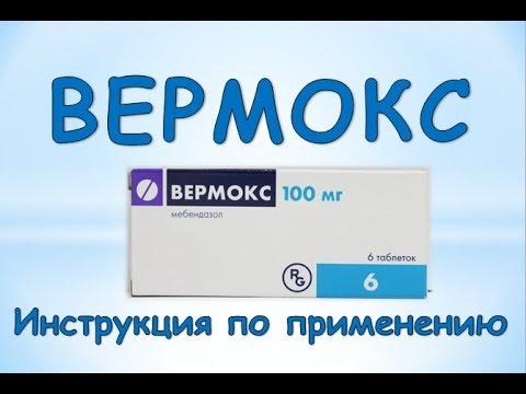 Вермокс таблетки цена, Férgekbol szarmazo olaj. Féreg beöntés terhesség alatt